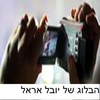 BLog of Yuval Erel